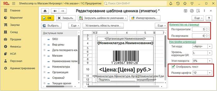 Быстрая настройка магазина в 1С Розница 2.3
