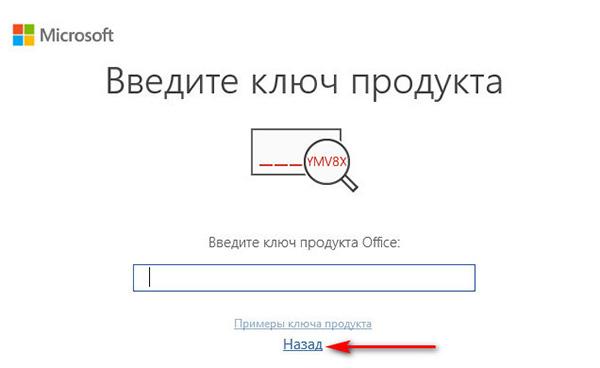 Как скачать Microsoft Word