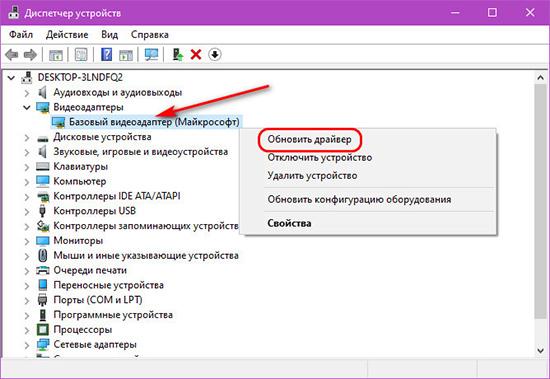 Как установить драйвера в Windows 10