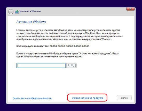 Как установить Windows 10