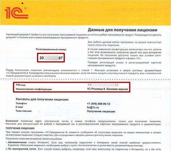 Как зарегистрироваться на портале 1С: ИТС