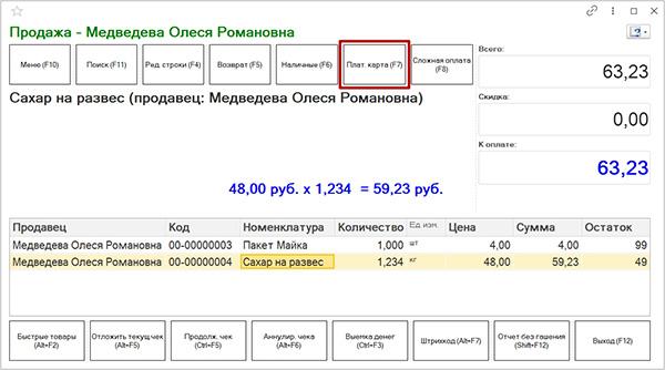 Как настроить работу эквайринга в 1С Розница 2.3