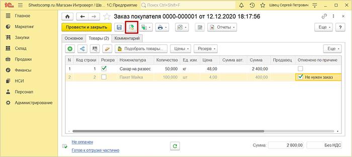 Как оформить заказ покупателя в 1С Розница 2.3