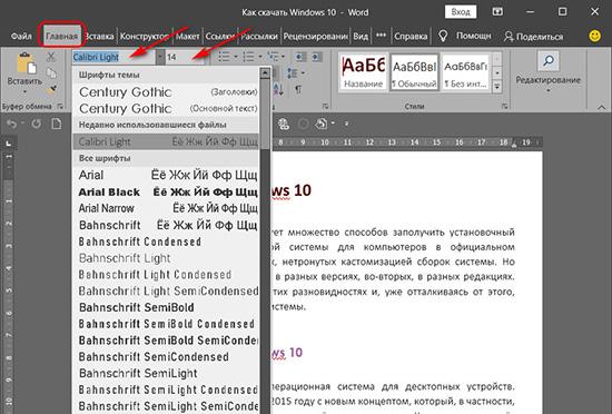 Как создать документ в Microsoft Word