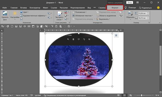 Как создать скриншот в Microsoft Word