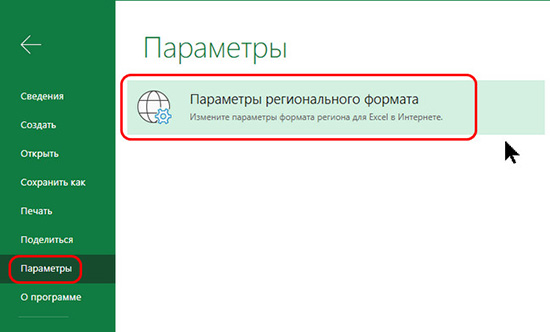 Office Online: бесплатные веб-версии Microsoft Word и Excel