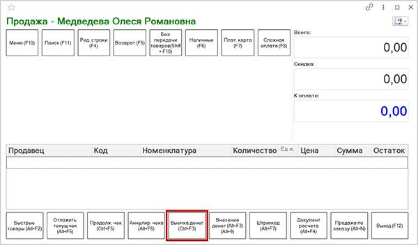 Внесение и выемка денежных средств в 1С Розница 2.3