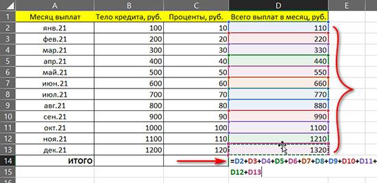 Арифметические операции в Excel