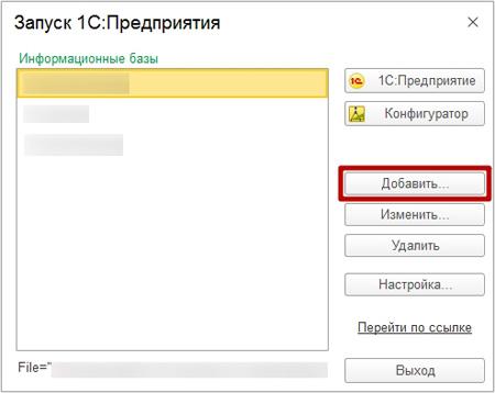 Как подключиться к базе данных 1С по локальной сети