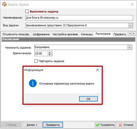Как сделать резервную копию базы данных 1С