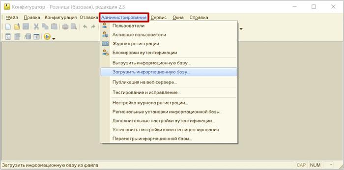 Как восстановить базу данных 1С из резервной копии