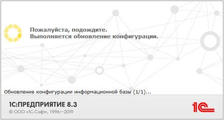 Как обновить версию платформы и конфигурации 1С