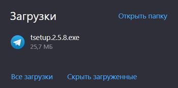 Как установить Telegram на компьютер