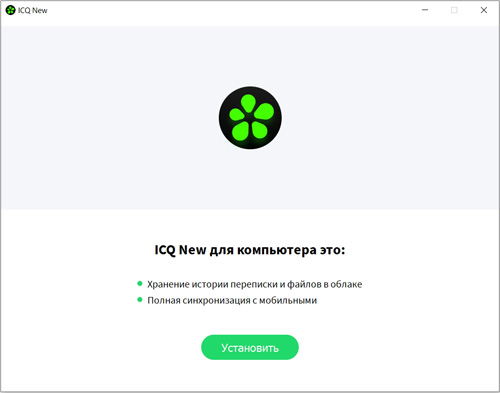 Как установить ICQ на компьютер