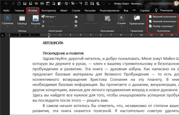 Правила ввода текста в Microsoft Word