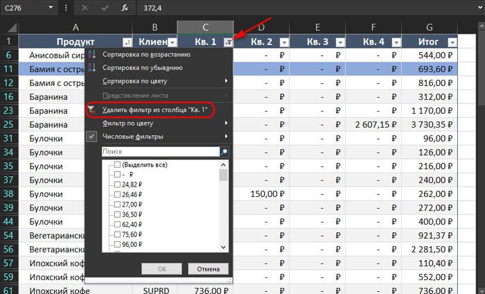 Фильтры и сортировка в Microsoft Excel