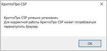 Как можно скачать и установить КриптоПро CSP 5