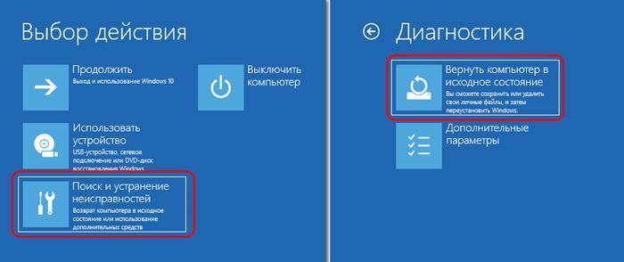 Как вернуть Windows 10 в исходное состояние