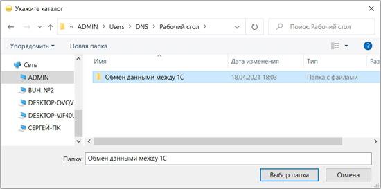 Синхронизация данных между «1С: Розница» и «1С: Бухгалтерия»