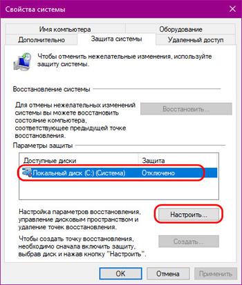 Точки восстановления Windows 10