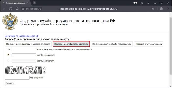 Как проверить статус ТТН-ки в базе данных Егаис