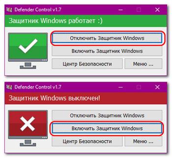 Отключаем Защитник Windows 10