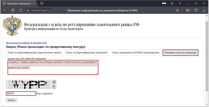 Как изменить статус марки из Егаис в 1С Розница 2.3