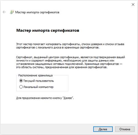 Как получить тестовый сертификат от КриптоПРО