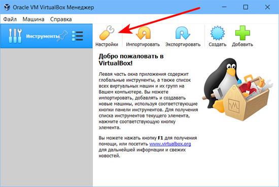 Как установить плагин в программу VirtualBox