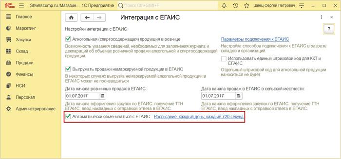 Как запросить акцизные марки из Егаис в 1С Розница 2.3
