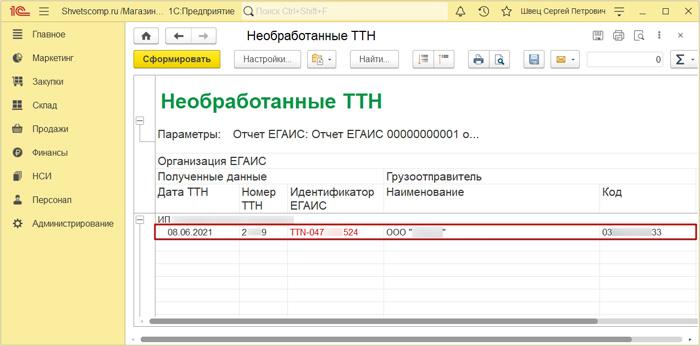 Как запросить необработанные ТТН из Егаис в 1С Розница 2.3