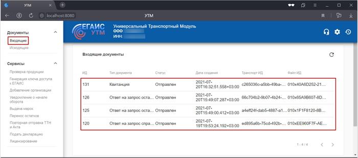 Как удалить документ или тикет из УТМ-ки Егаис