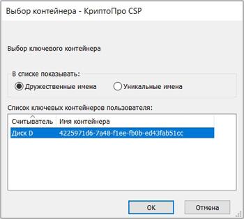 Как установить ЭЦП в реестр через КриптоПРО