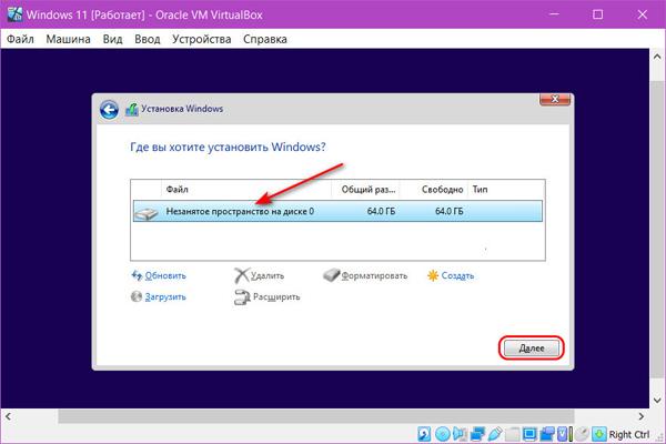 Как установить Windows 11 на VirtualBox