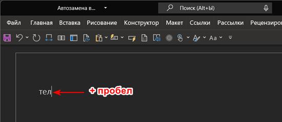 Автозамена в Microsoft Word