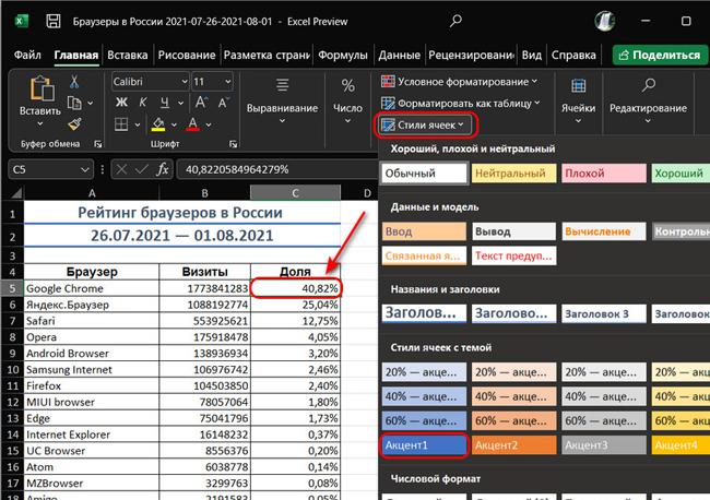 Макросы в Microsoft Excel