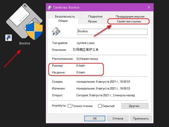 Символические и жёсткие ссылки в среде Windows